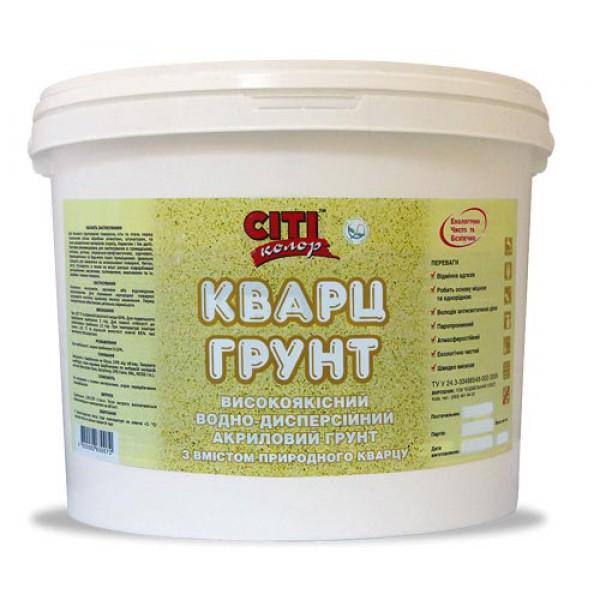 Кварц-Грунт - белый пигментный с добавлением природного кварца (Бетон контакт) ТМ «Сіті Колор»